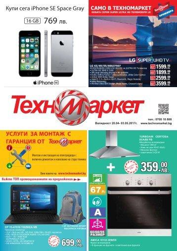 Tehnomarket-20.04-03.05.2017