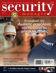 Security Manager - ΤΕΥΧΟΣ 66