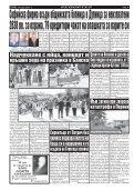 "Вестник ""Струма"" брой 88 - Page 4"