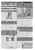 "Вестник ""Струма"" брой 88 - Page 5"