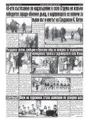 "Вестник ""Струма"" брой 88 - Page 6"