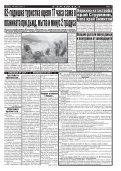 "Вестник ""Струма"" брой 88 - Page 7"