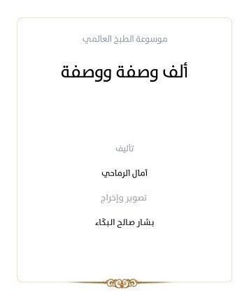 1001 recipes Amal Al Ramahi كتاب الف وصفة ووصفة امال الرماحي