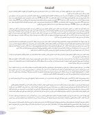 1001 recipes Amal Al Ramahi كتاب الف وصفة ووصفة امال الرماحي - Page 5