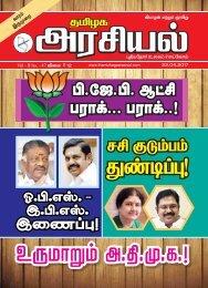 Tamilagaarasiyal - 22.04.2017- Issue - PDF