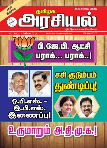Tamilagaarasiyal - 22.04.2017- Issue - PDF