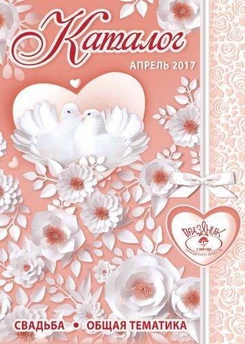 KATALOG_svadba-vesna2017-WEB