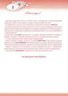KATALOG_svadba-vesna2017-WEB - Page 2