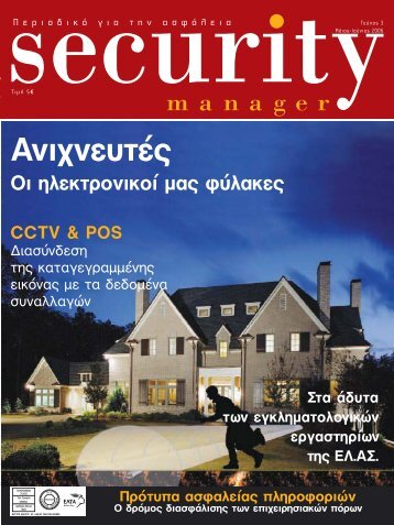 Security Manager - ΤΕΥΧΟΣ 3