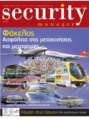 Security Manager - ΤΕΥΧΟΣ 4