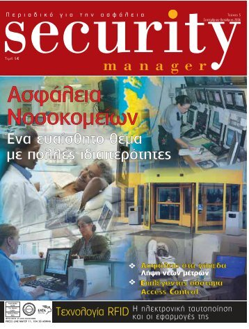 Security Manager - ΤΕΥΧΟΣ 5