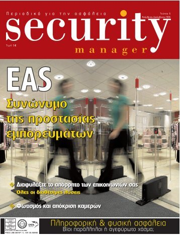 Security Manager - ΤΕΥΧΟΣ 6