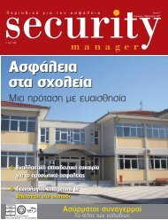 Security Manager - ΤΕΥΧΟΣ 7