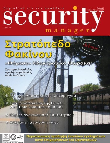 Security Manager - issue 10