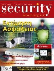 Security Manager - ΤΕΥΧΟΣ 12