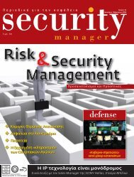 Security Manager - ΤΕΥΧΟΣ 13