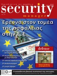 Security Manager - ΤΕΥΧΟΣ 14