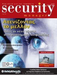 Security Manager - ΤΕΥΧΟΣ 16