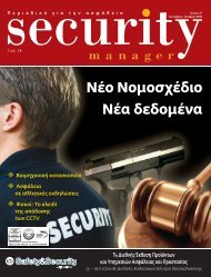 Security Manager - ΤΕΥΧΟΣ 17