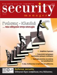 Security Manager - ΤΕΥΧΟΣ 18
