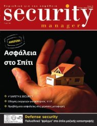 Security Manager - ΤΕΥΧΟΣ 19