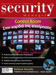 Security Manager - ΤΕΥΧΟΣ 22