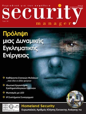 Security Manager - ΤΕΥΧΟΣ 23