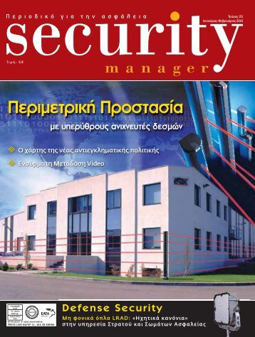 Security Manager - ΤΕΥΧΟΣ 25