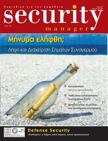 Security Manager - ΤΕΥΧΟΣ 27