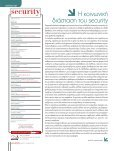 Security Manager - ΤΕΥΧΟΣ 27 - Page 6