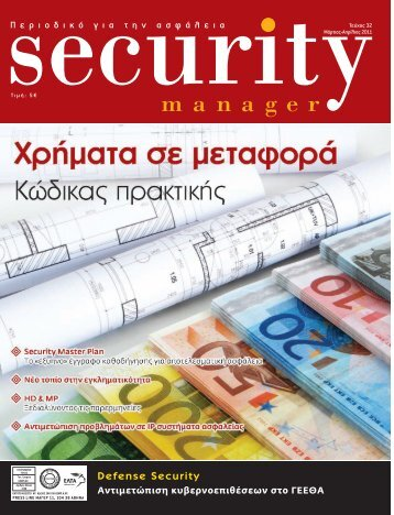 Security Manager - ΤΕΥΧΟΣ 32
