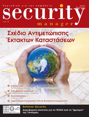 Security Manager - ΤΕΥΧΟΣ 33
