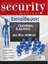 Security Manager - ΤΕΥΧΟΣ 35
