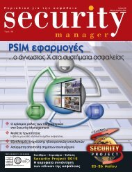Security Manager - ΤΕΥΧΟΣ 38