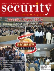 Security Manager - ΤΕΥΧΟΣ 39