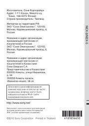 Sony NEX-3K - NEX-3K Consignes d'utilisation Russe