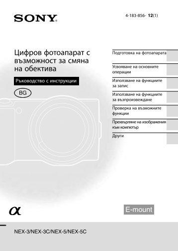 Sony NEX-3K - NEX-3K Mode d'emploi Bulgare
