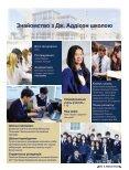 J. Addison School Brochure - Ukrainian version - Page 3