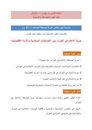 الندوة  الوطنية الاولى حول حرية الاعلام في الجزائر