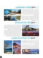 العدد الثاني عشر - النسخة المصرية - Page 4