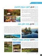 العدد الثاني عشر - النسخة المصرية - Page 5