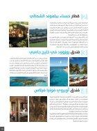 العدد الثاني عشر - النسخة المصرية - Page 6