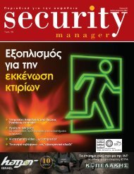 Security Manager - ΤΕΥΧΟΣ 40