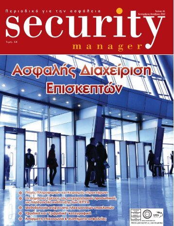 Security Manager - ΤΕΥΧΟΣ 41