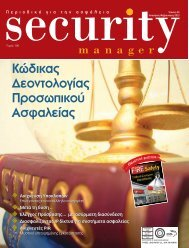 Security Manager - ΤΕΥΧΟΣ 43