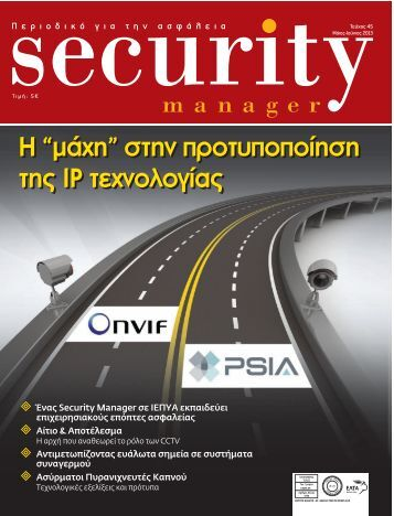 Security Manager - ΤΕΥΧΟΣ 45