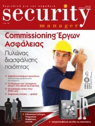Security Manager - ΤΕΥΧΟΣ 46
