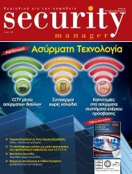 Security Manager - ΤΕΥΧΟΣ 47