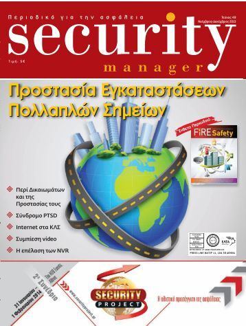 Security Manager - ΤΕΥΧΟΣ 48