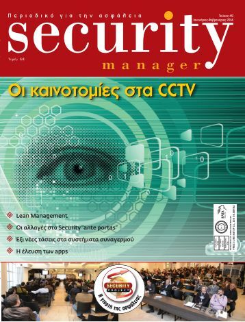 Security Manager - ΤΕΥΧΟΣ 49